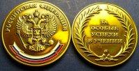 Школьные медали с 2018/2019 г. учебного года и льготы при поступлении в ВУЗ.